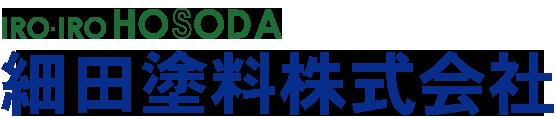 細田塗料株式会社 | 石川県金沢市御影町